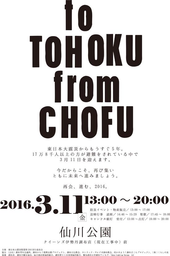 2016東日本大震災慰霊祭チラシ