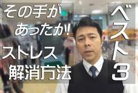 最強のストレス発散方法ベスト3!冷え性改善肌着・下着・靴下・お店・東京・八王子・武蔵野多摩・西東京・高齢者洋服