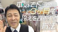 3ヶ月で冷えを改善する方法!東京都八王子市の冷え取肌着・靴下・下着の実店舗。高齢者の洋服・シニアの衣類・ゆったり靴下