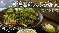 食レポ動画【八木町の蕎麦屋・中清の河海苔の天ぷら蕎麦】八王子グルメYouTube動画
