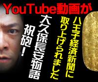YouTube動画が八王子経済新聞に取り上げられました!東京都八王子市・肌着・洋服・高齢者・シニア 2017/11/15 09:02:14