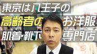 東京都八王子市の高齢者向(シニア)けの下着と洋服の専門店です。随一の品揃え! 2017/10/17 14:00:26