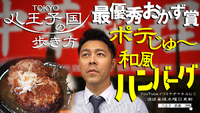YouTube3分動画【八王子の歩き方】八幡町
