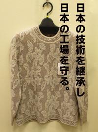 高齢者の体形に合わせて、丁寧に編み立てた良質なセーター。八王子で国産のセーターと言えばイツミヤ。 2017/11/29 16:47:48