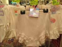 婦人のショーツは=腹巻なのです!八王子の肌着専門店イツミヤ(冷え取り肌着)