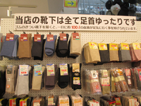 温かい靴下とは?八王子高齢者(シニア)洋服・肌着専門店・東京・横浜・おばあちゃん・年寄り・母親・80代・90・下着 2018/02/02 17:48:28