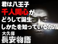 衝撃!感動!八王子千人同心誕生秘話!(大久保長安物語第4回目) 2017/11/23 11:29:41