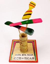三鷹で3月竹工作盛ん>2日うぐいす笛、6日竹とんぼ