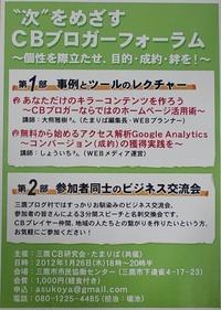 """26日""""次""""を目指すCBブロガーフォーラム・チラシ完成!"""
