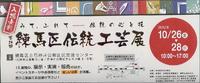 2012 イベント予定 10/19