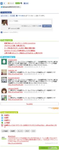 ツイッター・Facebookやブログ関連記事表示ブログパーツ 2012/09/02 18:00:00
