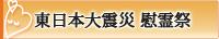 東日本大震災 慰霊祭