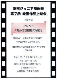 調布ジュニア映画塾 第7期完成作品上映会のお知らせ