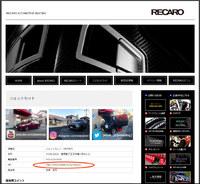 レカロオフィシャルサイト-クラブレカロの更新です。