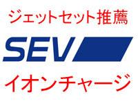 SEV-Seeker  :SEV健康用品ジャンルに ニューフェイス登場。
