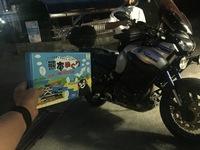 熊本からバイクに乗って♪