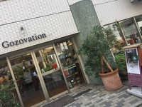 gozo-shoes 八王子靴のお店です。