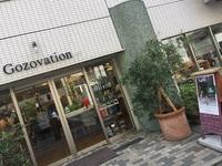 gozo改めGozovation:八王子三菱銀行真ん前の良い靴屋さん。