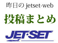 5月26日(土曜)昨日のJETSET-WEB