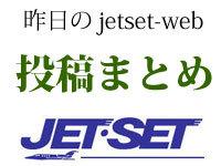07月13日のJETSET-WEB活動記