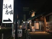 町田の浜焼き市場♪ごちそうさまでした。