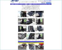 NISSAN車へのレカロ装着模様更新。