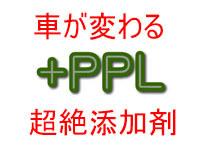 +PPL 楽しい製品です。