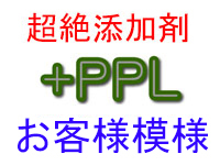 SUBARUフォレスターに+PPLの再度ご利用でした。