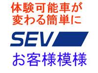 SEV:ご利用の風景、今回はVクラスに+PPLとともに。
