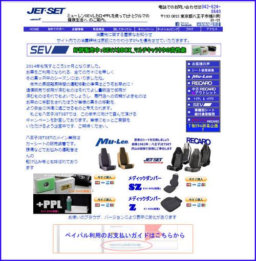 八王子:横川町_JETSET・WEBサイト