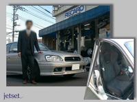 懐かしいお客様登場:SUBARU:レガシィにレカロ装着。1999年02月の事でした