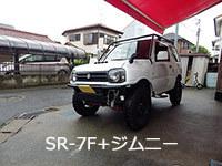 SUZUKI:ジムニーにレカロシートSR-7Fの装着。