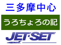 2月8日の木曜定休。橋本でランチ。