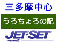 橋本駅前、カフェこたつ再訪♪ 2018/02/23 22:37:09