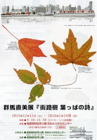 群馬直美展「街路樹 葉っぱの詩」