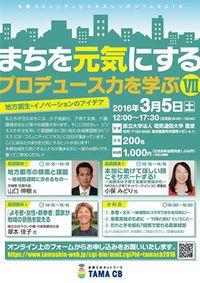 多摩コミュニティビジネス シンポジウム2016