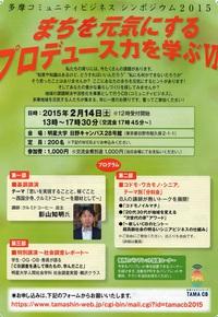 多摩コミュニティービジネスシンポジウム2015