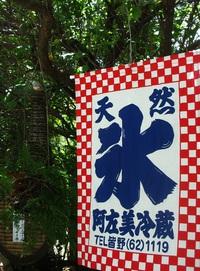長瀞かき氷~阿左美冷蔵 金崎本店