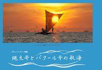 映画「縄文号とパクール号の航海 」