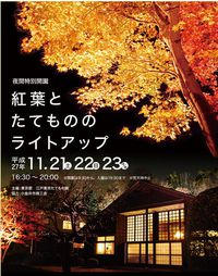 夜間特別開園~江戸東京たてもの園