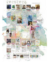 2015 石田倉庫のアートな2日間