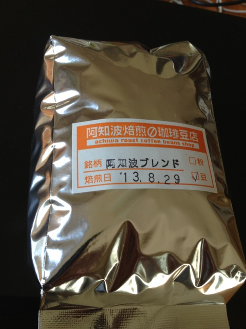阿知波焙煎珈琲豆