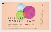 多摩の女性の働き方「集合知フォーラム」2017に行ってきました! 2017/03/14 22:07:16