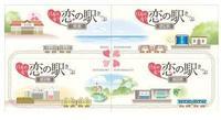 恋駅プロジェクト