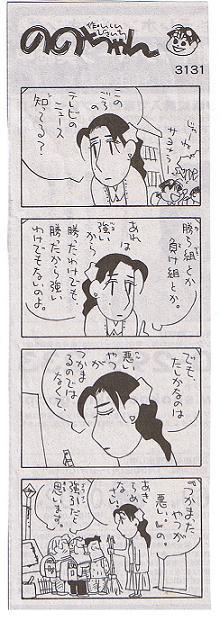 ののちゃんの画像 p1_1