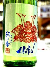 赤武 純米吟醸 結の香(ゆいのか)