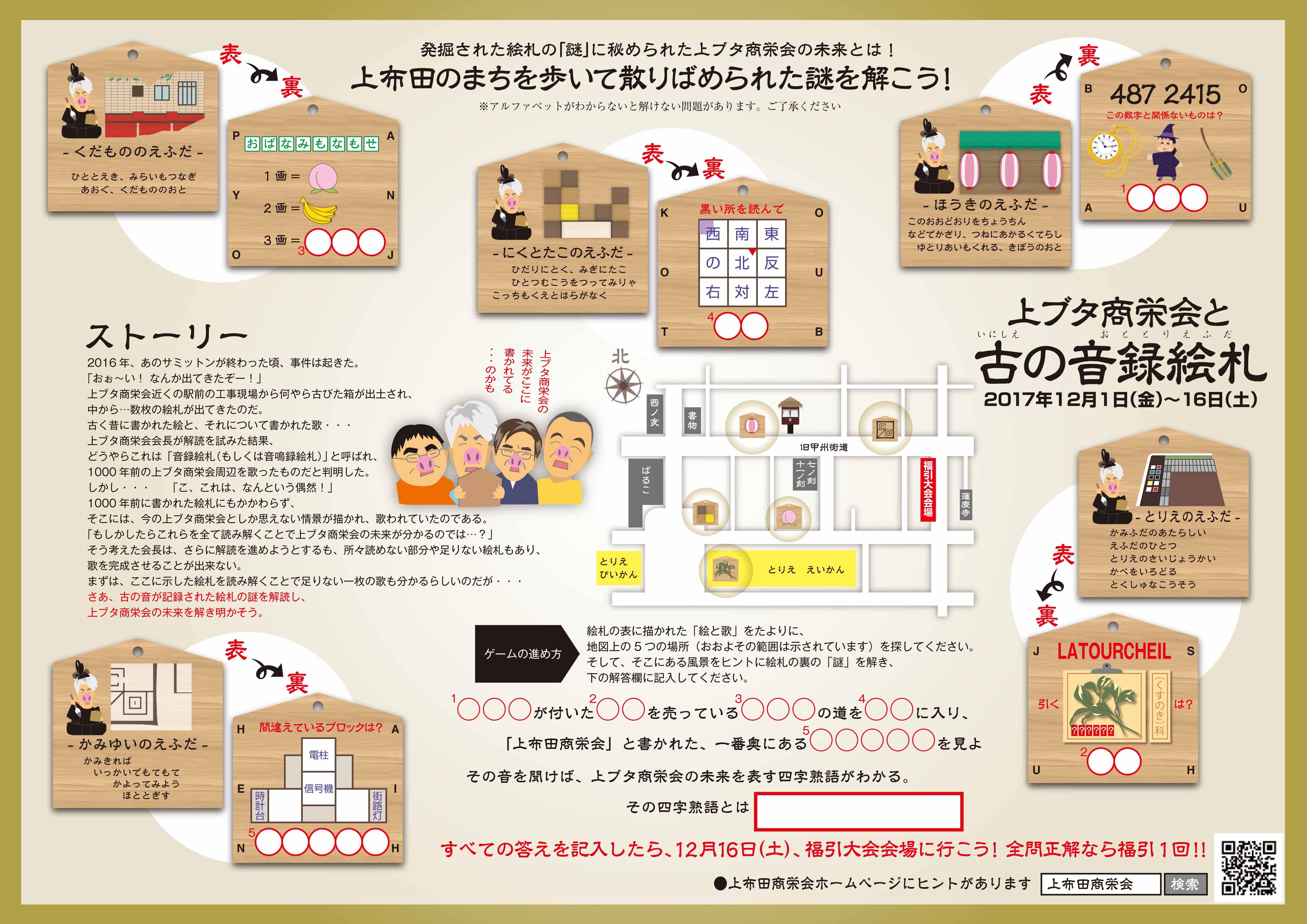 上ブタ商栄会と古の音録絵札』 の謎(問題)用紙