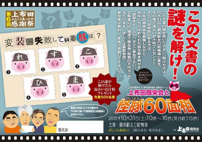 上布田商栄会と怪豚60面相チラシ