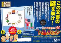 謎解きイベント【上ブタ商栄会と7つの国のサミットン】開催します!