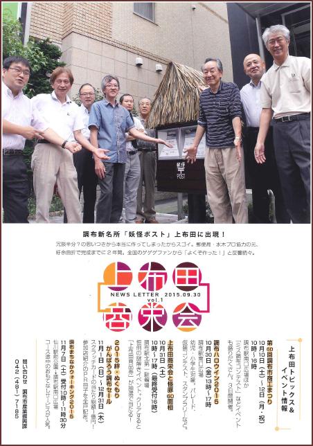 上布田商栄会ニュースレターvol.1